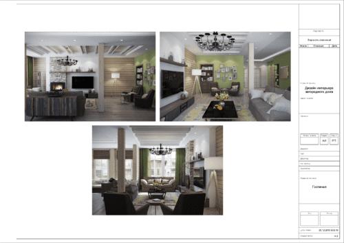 Визуализация гостиная