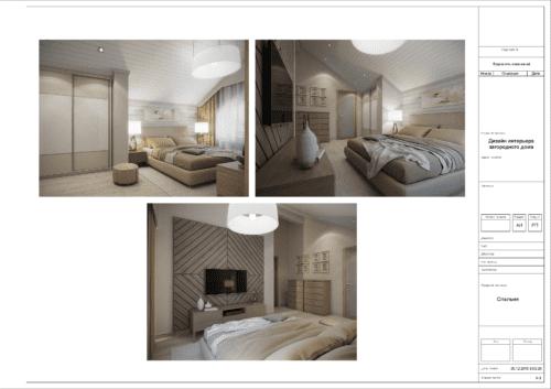 Визуализация спальня